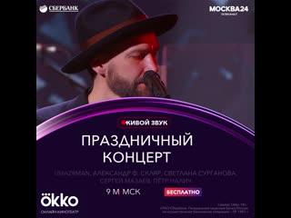 Праздничный концерт ко Дню Победы | Смотрите в Okko