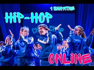 Hip-hop choreo   Онлайн
