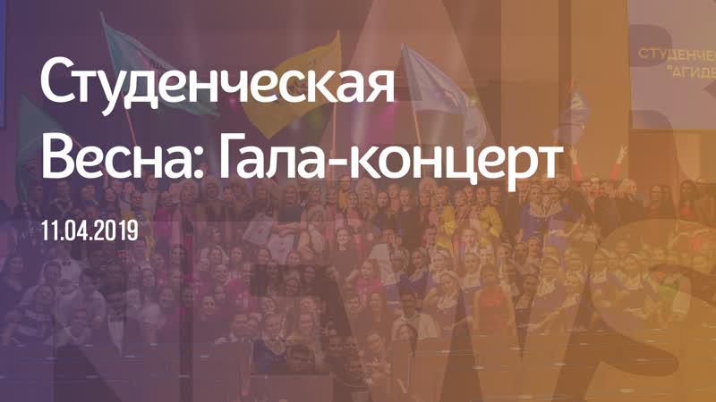 Студенческая Весна Гала-концерт (Сюжет) 11.04.2019