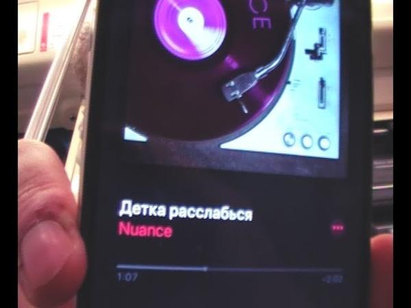 Nuance - Детка, расслабься