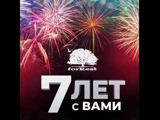 Happy B-DAY ForREst/7 лет с Вами! Vinyl Set / xCollin/Esenin/Bykov.