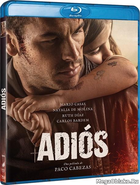 Прощай / Adiós (2019/BDRip/HDRip)