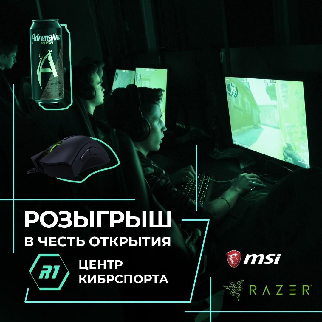 Афиша Саратов Розыгрыш в честь открытия R1