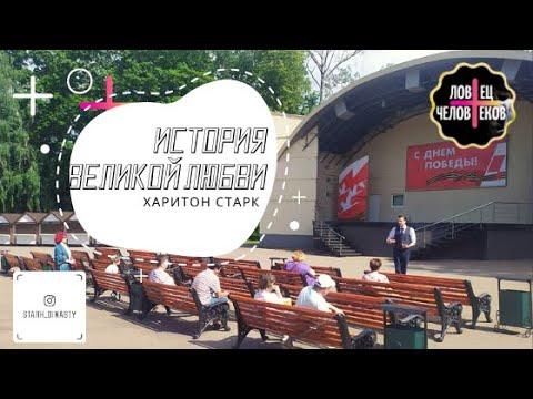 Евангелизация в парке Божья любовь Ученик Иисуса Христа Как спастись Прощение грехов