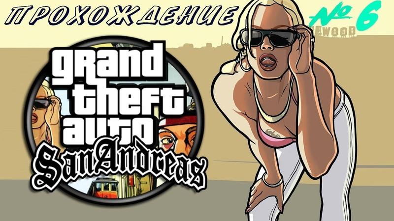 Grand Theft Auto► Прохождение без читов ЧАСТЬ 6
