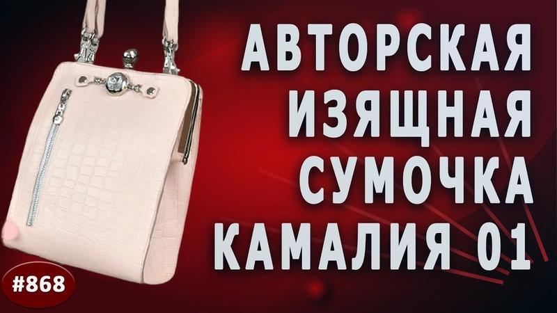 Как Сшить Из Кожи Нежную сумочку Авторская изящная кожаная сумочка Камалия 01