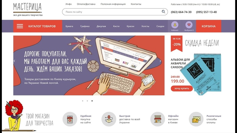 Интернет магазин товаров для хобби рукоделия творчества Мастерица
