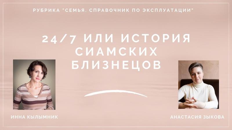 24 7 или история симаских близнецов