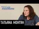 В неподконтрольных донецких степях Д.Джангиров и Т.Монтян