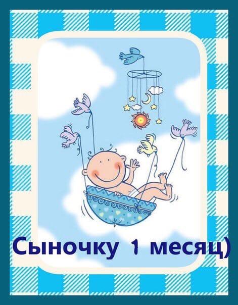 Поздравить с месяцем рождения сына