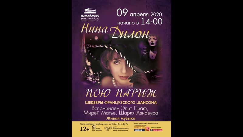 9 АПРЕЛЯ в 14 00 в концертном зале ИЗМАЙЛОВО состоится сольный концерт Нины Дилон Пою Париж