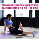Упражнения при диастазе(расхождение прямых мышц живота относительно белой линии) !