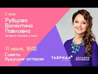 Советы будущим актерам от Валентины Рубцовой: стрим 11 июня 16:00