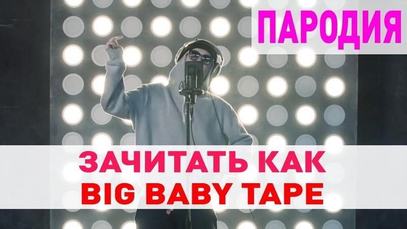 FFM Freestyle Big Baby Tape | ПАРОДИЯ | Я ЗАВАРИЛ ЧАЙКУ