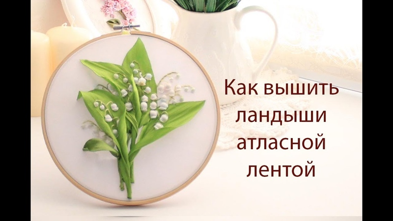 Как вышить ландыши атласной лентой How to embroider lilies of the valley with a satin ribbon