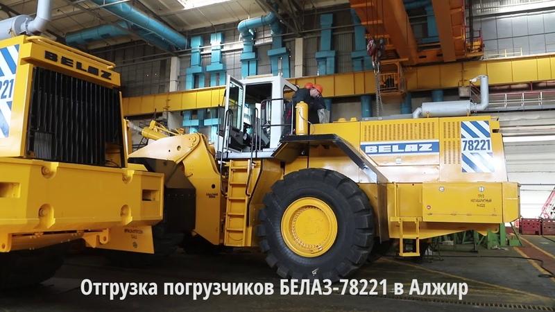 Отгрузка погрузчиков БЕЛАЗ 78221 в Алжир