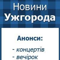 uzhnews
