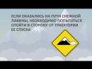 Действия при сходе лавин и селей