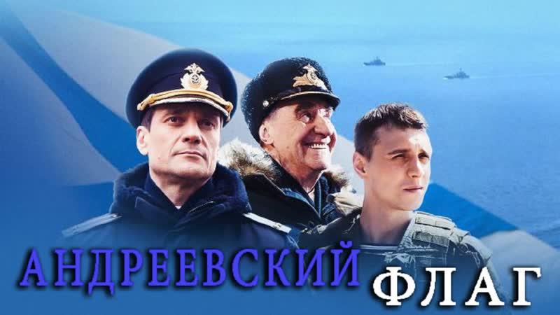 🔴🔥✅👍 А Н Д Р Е Е В С К И Й * Ф Л А Г 4с 2020 военный драма