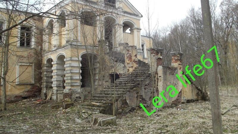 Старые заброшенные усадьбы Смоленской области Усадьба А П Энгельгардта в деревне Мачулы