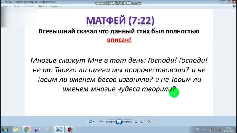 🔴ИЙСУС не БОГ и не ГОСПОДЬ Матфей 7 22 ИСКАЖЕННЫЕ ЗАКОНЫ БИБЛИИ