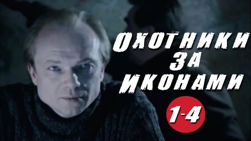 ЗАХВАТЫВАЮЩИЙ ДЕТЕКТИВ Охотники за иконами 1 4 серия Русские детективы сериалы