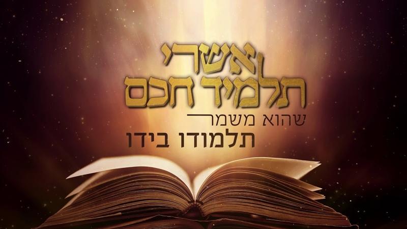 אברהם פריד נפתלי קמפה אשרי תלמיד חכם Avraham Fried Naftali
