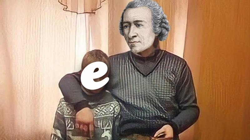 Число e в ЕГЭ по математике ( Лайфхаки в задании 12)