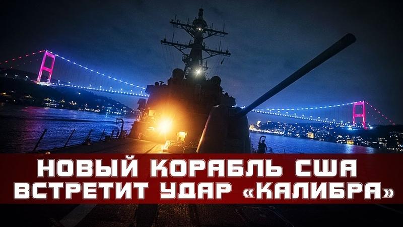 Новый корабль США в Черном море встретили репетицией удара «Калибром»