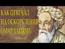 МУДРАЯ ПРИТЧА О ТОМ ПОЧЕМУ НЕ СТОИТ ОБИЖАТЬСЯ Читает Леонид Юдин