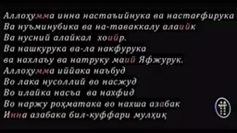 Қунут_дуосиQunut_duosi__Кунут_дуоси_(_144_X_144_).mp4