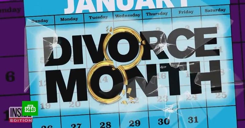 Любовь не выживает в холода: в США наступил сезон разводов