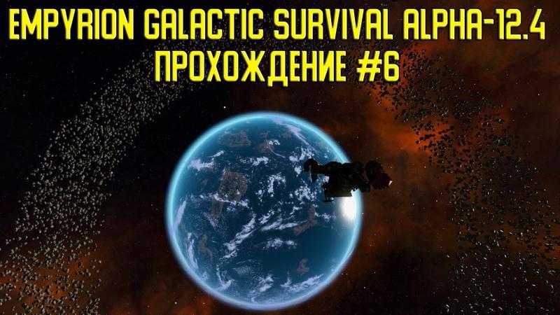 Empyrion Galactic Survival 12 4 Прохождение 6 Битва на базе смерть на луне и долгий путь домой