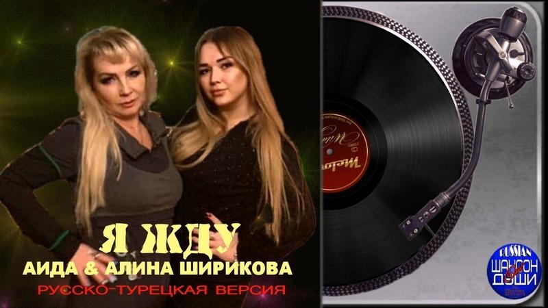 Аида и Алина Ширикова Я жду русско турецкая версия Aida ve Alina Shirikova Ben Bekliyorum