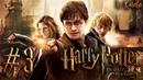 Гарри Поттер и Дары Смерти Часть 2. 3. Минус мост