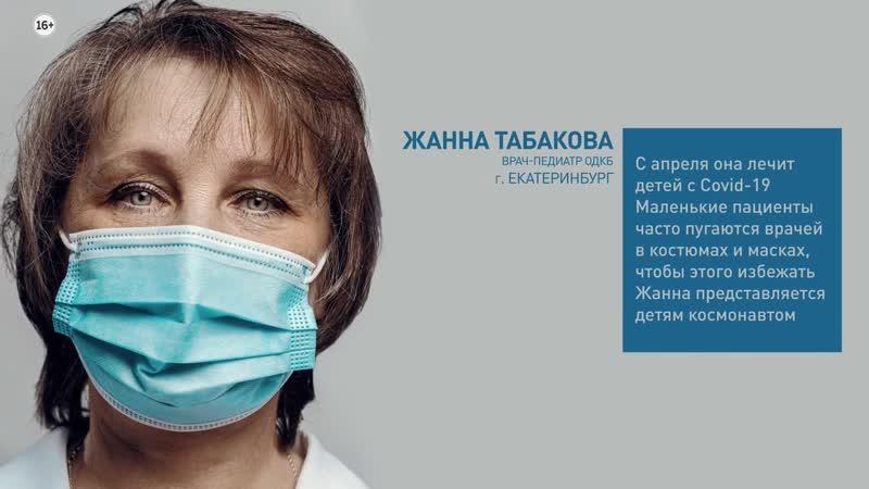 Герои среди нас Жанна Табакова