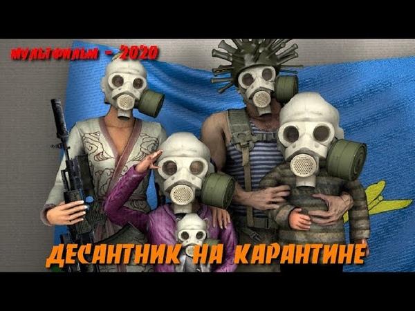 Десантник на домашнем карантине Коронавирус Мультфильм НОВИНКА 2020