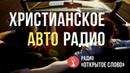 🔴 Христианское АВТО Радио – слушать онлайн 24/7