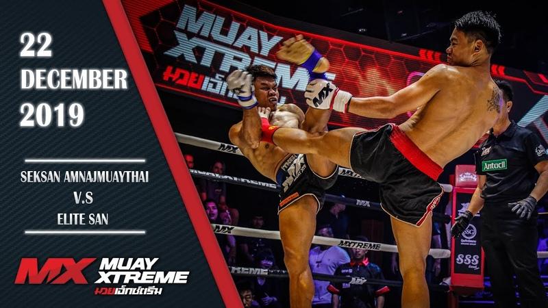 MX MUAY XTREME FULL FIGHT คู่ 1 5 SEKSAN VS ELITE SAN 22 DEC 2019 Official