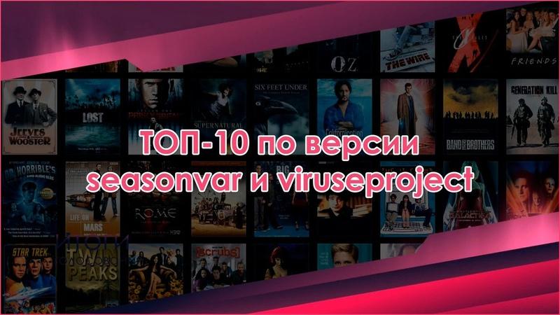 ТОП 10 по версии Seasonvar выпуск 56 Июнь 2020