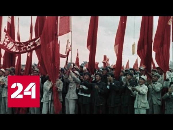 Документальный фильм Второе рождение Поднебесной Мао Цзэдун Россия 24