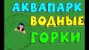 WATER PARK АКВАПАРК В РОБЛОКСЕ! ЭКСТРИМАЛЬНЫЕ ГОРКИ!