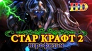 Фантастика фильмы Зарубежные боевики StarCraft II: лучшая фантастика про космос (ИГРОФИЛЬМ)