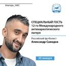 Александр Самедов фото #11