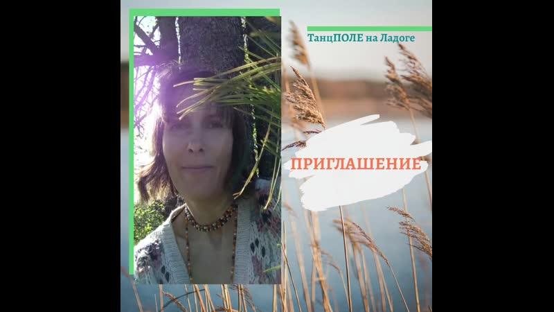 Приглашение на ТанцПОЛЕ 2020 от Ксении Юсуповой
