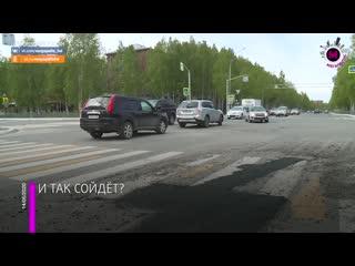 Мегаполис - И так сойдёт - Нижневартовск