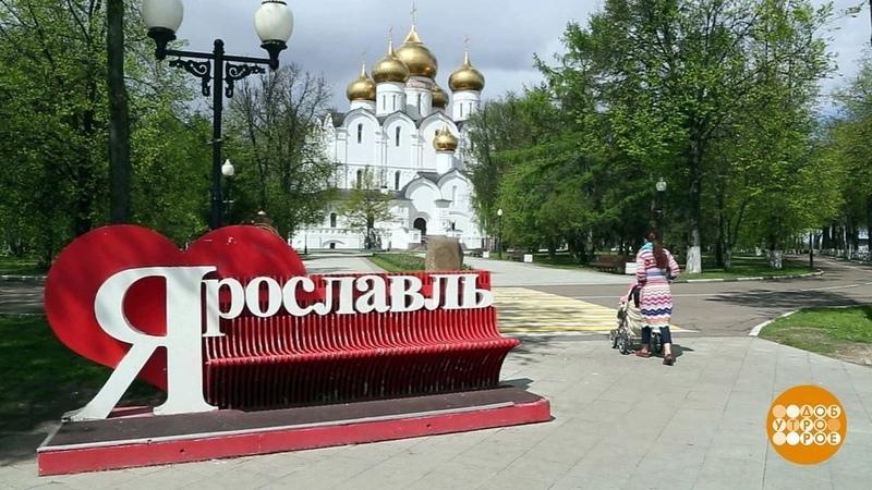 Сднем рождения Ярославль Доброе утро Суббота Фрагмент выпуска от30 05 2020