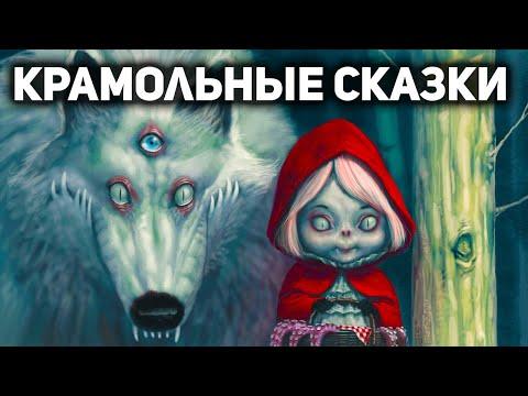 ЗАПРЕЩЁННЫЕ СКАЗКИ Почему исходные версии народных сказок не давали читать детям