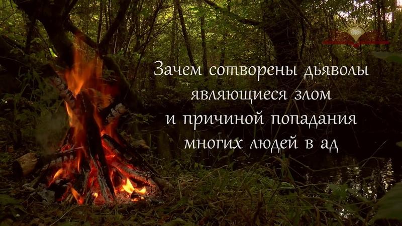 Зачем сотворены дьяволы являющиеся злом и причиной попадания многих людей в ад