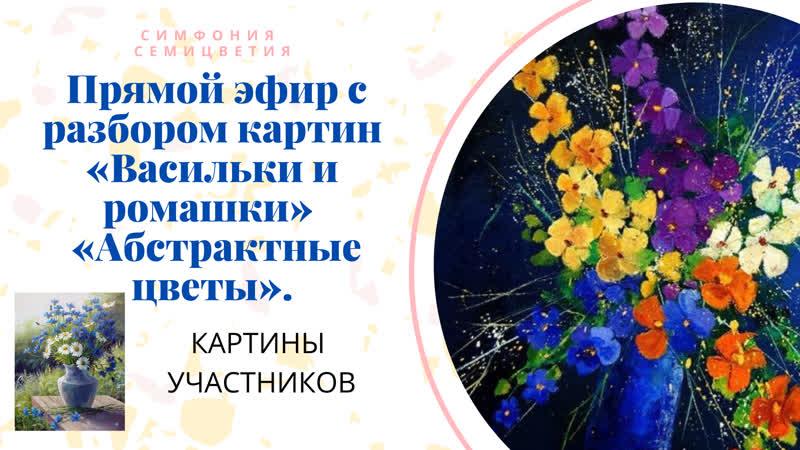 28 мая в 11 00 МСК прямой эфир с разбором картин Васильки и ромашки Абстрактные цветы